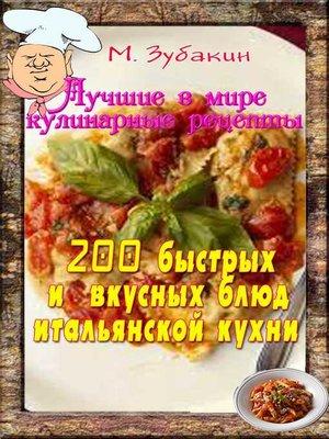 cover image of 200 быстрых и вкусных блюд итальянской кухни