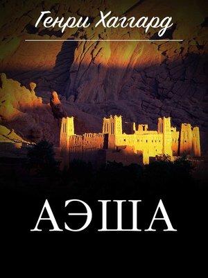 cover image of Аэша