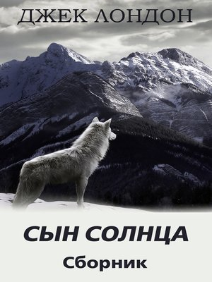 cover image of Сын Солнца. Сборник рассказов