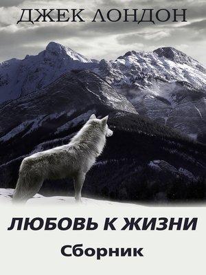 cover image of Любовь к жизни. Сборник рассказов