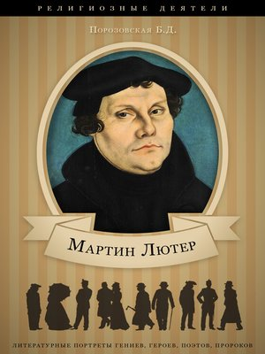 cover image of Мартин Лютер