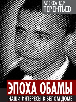 cover image of Эпоха Обамы