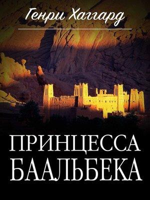 cover image of Принцесса Баальбека