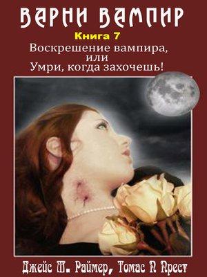 cover image of Варни-Вампир. Книга 7-я. Воскрешение вампира, или Умри, когда захочешь!