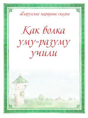 cover image of Как волка уму-разуму учили