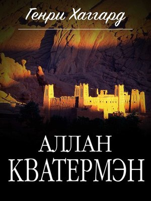cover image of Аллан Кватермэн