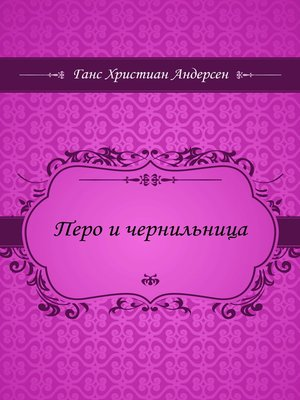 cover image of Перо и чернильница