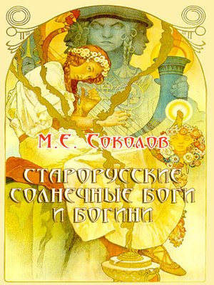 cover image of Старорусские солнечные Боги и Богини