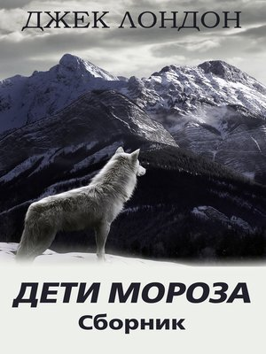 cover image of Дети мороза