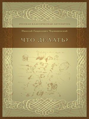 cover image of Что делать?