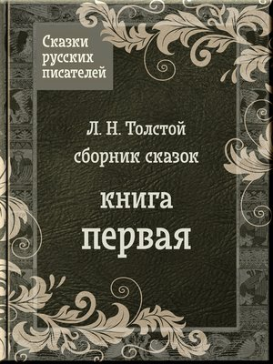 cover image of Сказки Льва Толстого