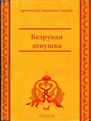 cover image of Безрукая девушка