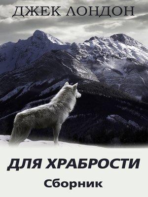 cover image of Для храбрости. Сборник рассказов