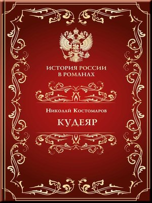 cover image of Кудеяр