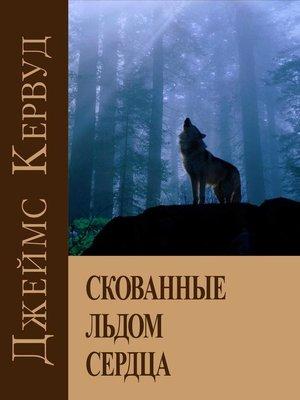 cover image of Скованные льдом сердца