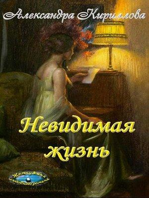 "cover image of ""Невидимая жизнь"""