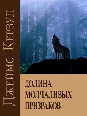 cover image of Долина Молчаливых Призраков