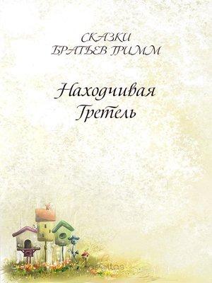 cover image of Находчивая Гретель