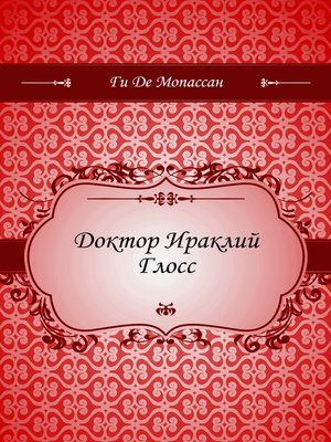 cover image of Доктор Ираклий Глосс