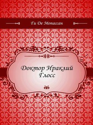 cover image of Доктор Ираклий Глосс