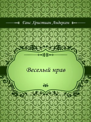 cover image of Веселый нрав