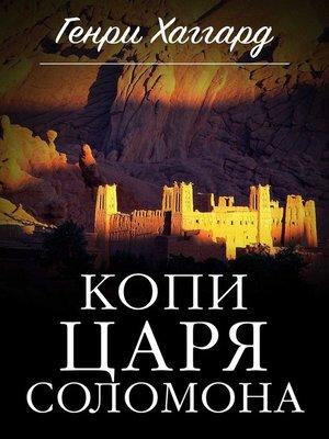 cover image of Копи царя Соломона
