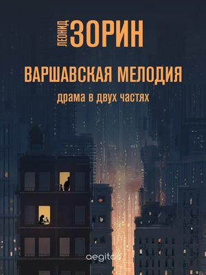 cover image of Варшавская мелодия