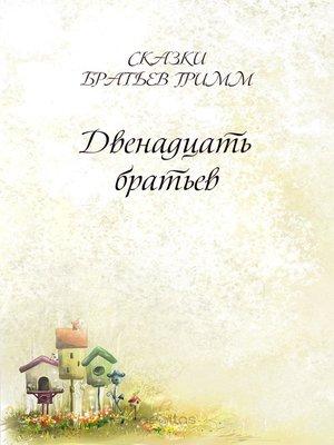 cover image of Двенадцать братьев