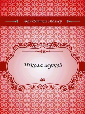 cover image of Школа мужей