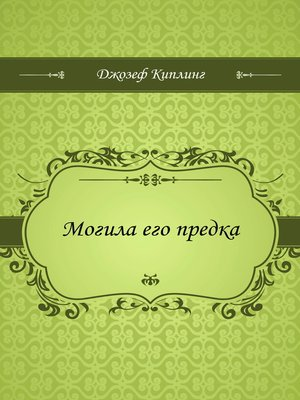 cover image of Могила его предка