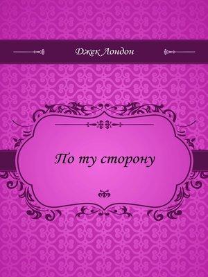 cover image of По ту сторону