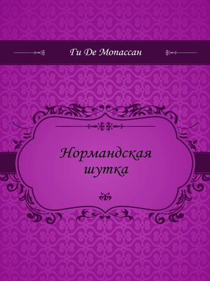 cover image of Нормандская шутка