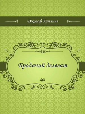 cover image of Бродячий делегат