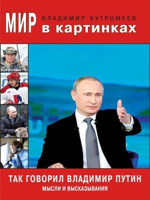 cover image of Так говорил Владимир Путин