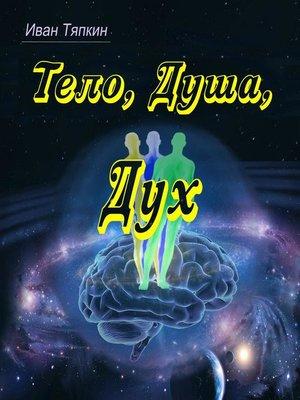 cover image of Тело, Душа, Дух