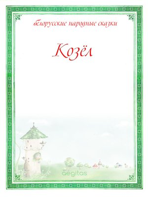 cover image of Козёл