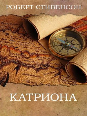 cover image of Катриона
