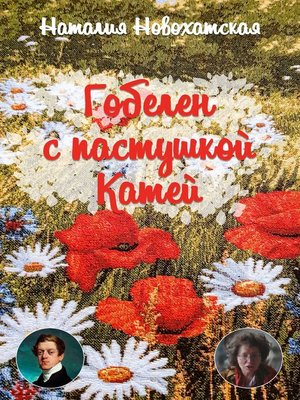 cover image of Гобелен с пастушкой Катей