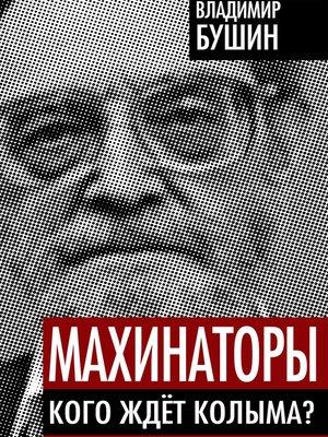 cover image of Махинаторы. Кого ждет Колыма?