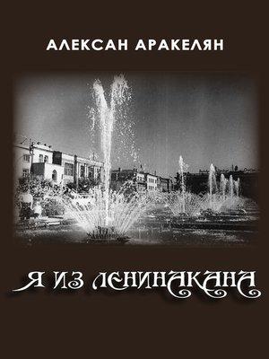 cover image of Я из Ленинакана