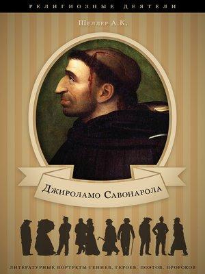 cover image of Джироламо Савонарола