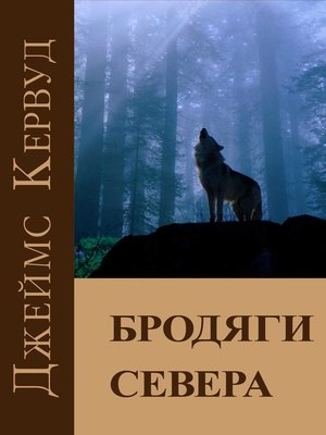 cover image of Бродяги Севера