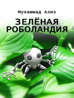 cover image of Зелёная Роболандия