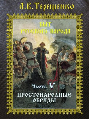 cover image of Простонародные обряды