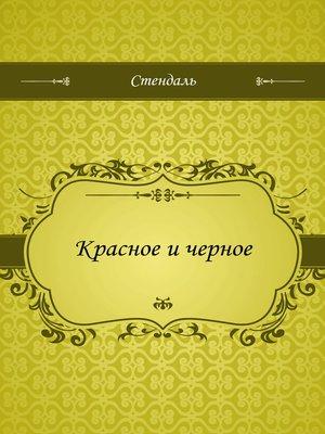 cover image of Красное и черное