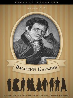 cover image of Василий Каразин