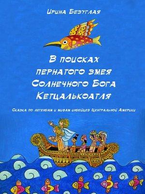 cover image of В Поисках Пернатого Змея Солнечного Бога Кетцалькоатля