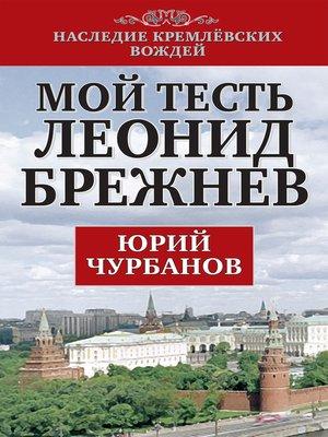cover image of Мой тесть Леонид Брежнев