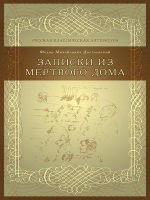 cover image of Записки из Мертвого дома