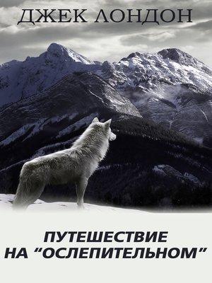 cover image of Путешествие на «Ослепительном»